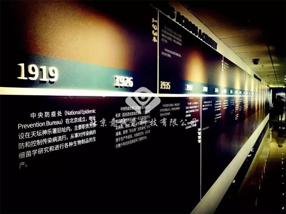 中国生物博物馆大事记展墙